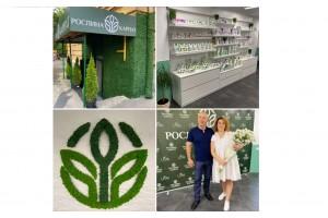 Відкриття центрального представництва бренду «Рослина Карпат» в Києві