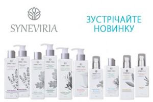 """Еко-бренд """"Рослина Карпат"""" презентує ексклюзивну косметичну лінійку  SYNEVIRIA!"""