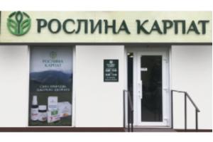 Регіональне представництво під брендом «Рослина Карпат» - додаткова можливість для розвитку власного бізнесу.